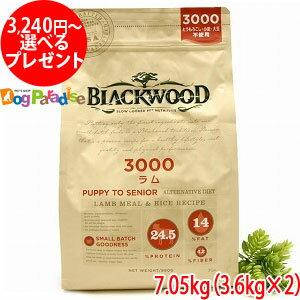 ブラックウッド 3000 7.05kg(3.6kg×2)(ドッグフード ドックフード ペット フード フード シニア 高齢犬 犬用食品(フード・おやつ) わんちゃん ドッグフード 大袋)