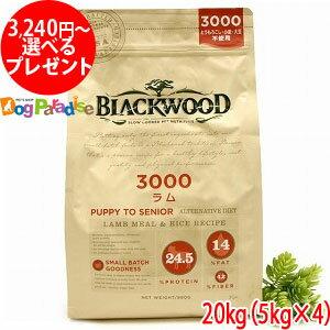 ブラックウッド 3000 20kg(5kg×4)(ドッグフード ドックフード ペット フード フード シニアドッグフード シニア 高齢犬 犬用食品(フード・おやつ) ドッグフード )