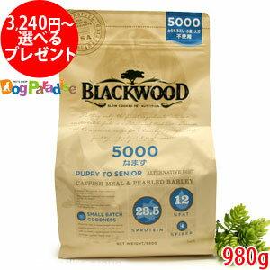 ブラックウッド 5000 980g(ブラックウッド ドッグフード ブラックウッド)
