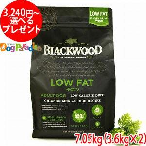 【新パッケージ】ブラックウッド ロウファット(旧4000)7.05kg(3.6kg×2)(ドッグ ドック ペット フード フード 犬用品 フード おやつ わんちゃん ドッグ ご飯 大袋 ドライ ダイエット ローファット 低脂肪)