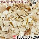 ナチュラルウッドチップ 100L(50L×2袋)(杉 さわら混合 ...