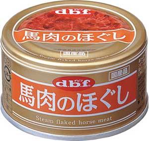 デビフ dbf 馬肉のほぐし 90g(缶詰/ドッグフード)(ドッグフード ドックフード ペット フード ワンちゃん ドックフード ブランド おすすめ 犬用)
