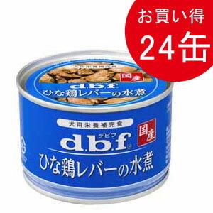 デビフ dbf ひな鶏レバーの水煮 150g×24(缶詰/ドッグフード)(ドッグフード ドックフード ペット フード ワンちゃん ドックフード ブランド おすすめ 犬用)