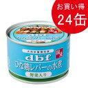 デビフ dbf ひな鶏レバーの水煮 野菜入り 150g×24(缶詰/ ドッグフード ドックフード)(ドッグフード 缶詰め フード 犬 ウェット ペット ウエット フード ウエット ペットウェット 缶づめ 犬)