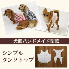 [inumade 犬服型紙] シンプルタンクトップ