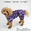 [犬服型紙・小型犬用] つなぎ甚平 その1