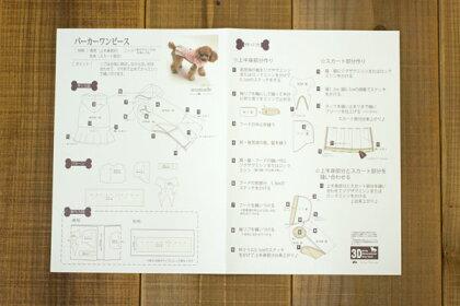 [inumade犬服型紙]パーカーワンピース
