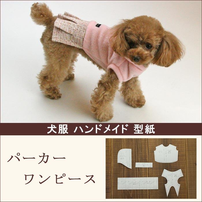 [犬服型紙] パーカーワンピース 01