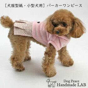 [inumade犬服型紙]三段フリルキャミソール