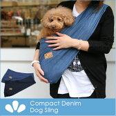 【送料無料】 【送料込み】コンパクト・デニムドッグスリング[飛出し防止フック付]【スリング 犬】【小型犬】【dog sling】