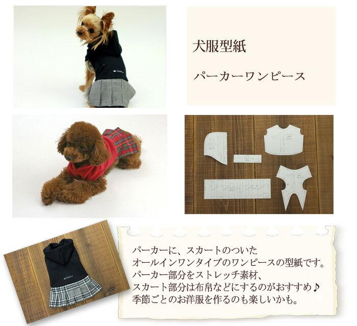 [犬服型紙] パーカーワンピース 02