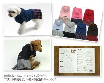 [犬服型紙・小型犬用]パーカーワンピース