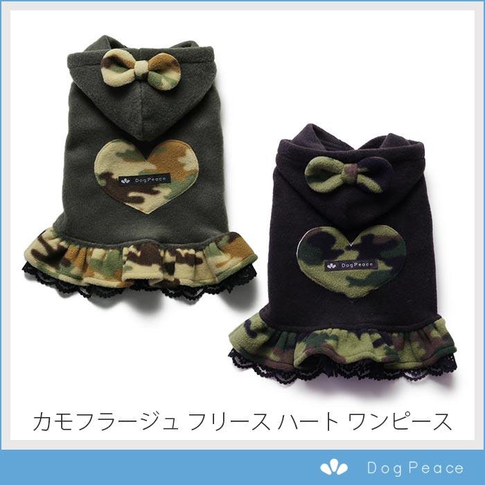 カモフラージュフリースハートワンピース【犬服】【ドッグピース】【ドッグウェア】