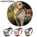 PRATIKO・プラティコ ハーネス ハナトミカ 大型犬用ハーネス サイズ1 ペット・ペットグッズ 犬用品 胴輪 ハーネス 犬