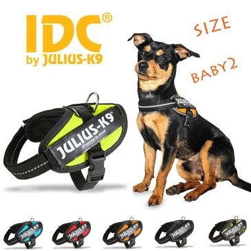 送料無料☆  JULIUS K9・ユリウスK9 IDCパワーハーネス Baby2サイズ(参考犬種:ミニピン、トイプードル、チワワサイズ)ペット・ペットグッズ 犬用品 胴輪・ハーネス 小型犬