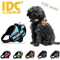 正規輸入代理店直販JULIUSK9・ユリウスK9IDCハーネスMiniサイズ(参考犬種:ビーグル、柴犬等)