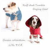 ドッグドライイングコートクラッシックコレクションL/XLサイズ(ラブラドールゴールデンバーニーズ等大型犬用)ペット・ペットグッズペット用手入れ用品バス用品バスローブ犬用品ドッグウエアガウン水遊びタオル