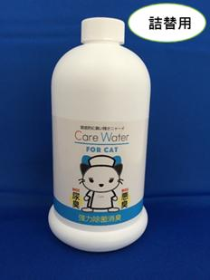 【Care Water FOR CAT】詰替え用650ml