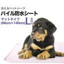 子犬・小型犬用「パイル防水シート」Lサイズ(90×140cm/吸水約500cc)