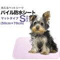 子犬.小型犬用洗えるペットシーツにもなるパイル防水シート