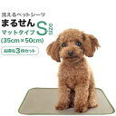 洗えるペットシーツ「まるせん」 マットSサイズ(35cm×50cm/吸水約90cc)3枚セット