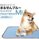 洗えるペットシーツ「まるせんブルー」 マットMサイズ(72cm×90m/吸水約240cc)3枚セット【送料無料】