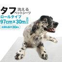 洗えるペットシーツ「タフ」97cm幅ロール(30m)(吸水約1200cc/平米)【送料無料】