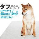 洗えるペットシート「タフ」48cm幅ロール(10m)(吸水約1200cc/平米)【送料無料】