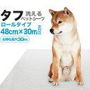 洗えるペットシート「タフ」48cm幅ロール(30m)(吸水約1200cc/平米)【送料無料】