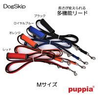 犬用/胴輪/トレックリード/TREK/LEAD:Mサイズ/PUPPIA/パピア/ペット/ドッグ