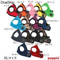 【メール便】PUPPIAパピアソフトベストハーネス:XLサイズペットグッズ犬用品胴輪ハーネス犬ドッグ犬用