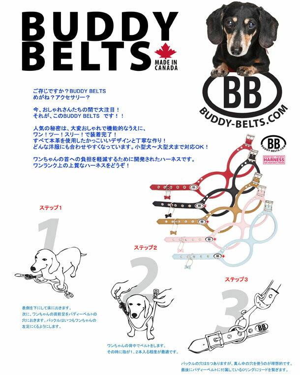 バディーベルト ハーネス 1号 ウルトラバイオレット ULTRAVIOLET 超小型犬 ペット レザー 本革 BUDDYBELT バディベルト 犬用 胴輪 リングハーネス メガネ型 ボディベルト