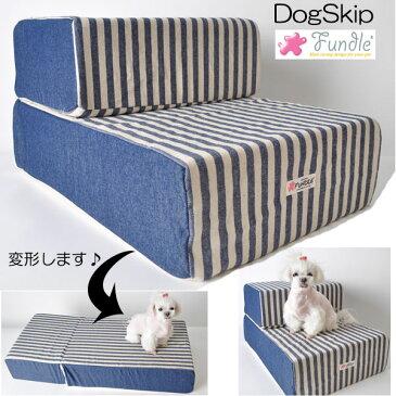 犬用 猫用 ファンドル デニムストライプステップ 階段 FUNDLE Pet Cat Dog Stair Portable Folding 2 Steps 小型犬 ベッド カドラー