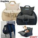 犬用 プレミアムキャリアーカーシート 車用 車載用 Premium Carrier Car Seat パピア puppia ペット ドッグ 1