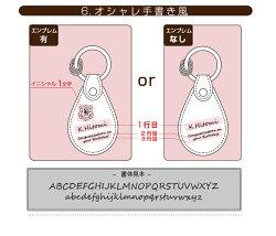 【名前入り革キーホルダー】レザードロップ型キーリング焼彫名入れ