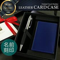 二つ折りカードケースD+ペンセット