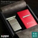 【名入れ ZIPPO プレゼント】Zippoギフトセット 定番ジッポライター + アルミシガレットケ ...