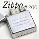【名入れ プレゼント ZIPPO】ジッポライター No.200(...