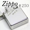 【名入れ プレゼント ZIPPO】ジッポライター No.250(クローム)【バレンタインプレゼント  ...