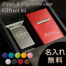【NO.200ツヤ消しサテンorNO.250鏡面】ジッポ&アルミシガレットケースギフトセット名入れ