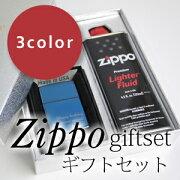 ライター ブラックアイス・サファイア・スペクトラム カラージッポギフトセット オリジナル ラッピング プレゼント