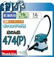 【マキタ】 集塵機 集じん機 乾湿両用  《 474P 》 (容量 集塵15L/吸水12L)