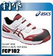 アシックス(asics) 作業用靴 ウィンジョブ CP102 [ FCP102 ] 0126:ホワイト×バーガンディ サイズ:26.5cm asics WINJOB 作業服 作業着 安全靴