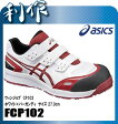 アシックス(asics) 作業用靴 ウィンジョブ CP102 [ FCP102 ] 0126:ホワイト×バーガンディ サイズ:27.0cm asics WINJOB 作業服 作業着 安全靴