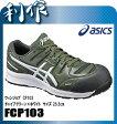 アシックス(asics) 作業用靴 ウィンジョブ CP103 [ FCP103 ] 7901:チャイブグリーン×ホワイト サイズ:25.5cm asics WINJOB 作業服 作業着 安全靴