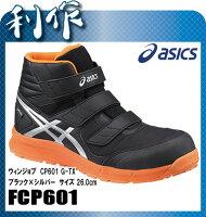 【アシックス】作業用靴ウィンジョブCP601G-TXサイズ:26.0cm《FCP601》9093:ブラック×シルバーゴアテクスasicsWINJOB作業服作業着安全靴