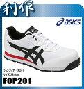 アシックス 作業用靴 ウィンジョブ CP201 サイズ:26.0cm ...