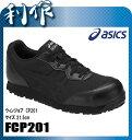 アシックス 作業用靴 ウィンジョブ CP201 サイズ:21.5cm [ FCP201 ] 9090:ブラック×ブラック asics WINJOB 作業服 作業着 安全靴