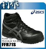 【アシックス】作業用靴ウィンジョブ71Sサイズ:29.0cm《FFR71S》9075:ブラック×ガンメタルasicsWINJOB作業服作業着安全靴