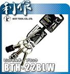 ベストツール 2PCビットホルダー [ BTH-22BLW ] ブラック